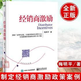 正版 经销商激励 梅明平著 管理 市场/营销 市场营销书籍 电子工业出版社