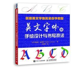 创意英文字体完全自学教程 英文字体的手绘设计与书写技法 英文字体设计书英文书写技法英文书法自学教程书
