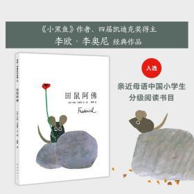 【凯迪克奖】田鼠阿佛 小黑鱼 李欧李奥尼 自信 诗人 鳄鱼哥尼流 小蓝和小黄