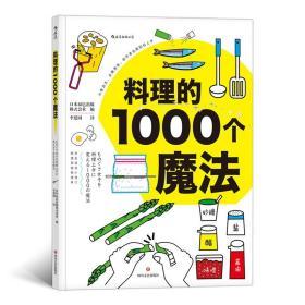 后浪正版 料理的1000个魔法 料理图鉴生活图鉴食帖日本料理书家的厨师烹饪大全美食入门教程书籍
