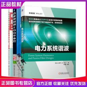 电力系统谐波 谐波抑制和无功功率补偿第3版 从无源到有源 电能质量谐波与无功控制 谐波控制 谐波分析滤波方法 电力电子技术书籍