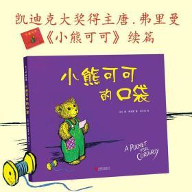 小熊可可的口袋 3-6岁 凯迪克奖 安全感 责任感 乐观 正版