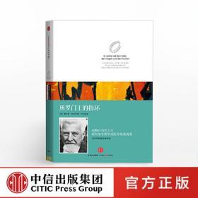 洛伦茨科普经典系列:所罗门王的指环 中信出版社图书