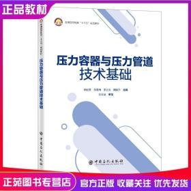 压力容器与压力管道技术基础过程装备压力容器与管道
