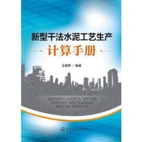正版 新型干法水泥工艺生产计算手册 王君伟著 工业技术 化学工业 硅酸盐工业书籍 化学工业出版社