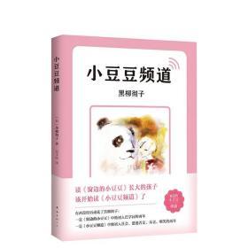 小豆豆频道 正版图书