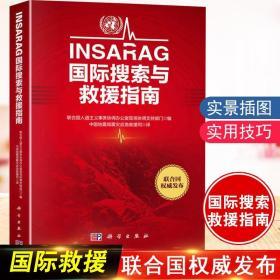 正版现货 INSARAG国际搜索与救援指南 中国地震局震灾应急救援司译科学出版社 国际搜救工作的基本框架和规程