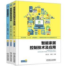 【全3册】智能家居概论 智能家居控制技术及应用 智能家居系统开发 物联网应用技术书 安防报警系统搭建远程wifi无线传感器安装书