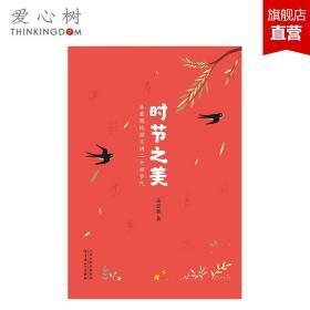 时节之美:朱爱朝给孩子讲二十四节气 中国人的自然之书 儿童科普 7-11岁 正版