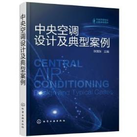 正版 中央空调设计及典型案例 张国东 工业技术 一般工业技术书籍 化学工业出版社