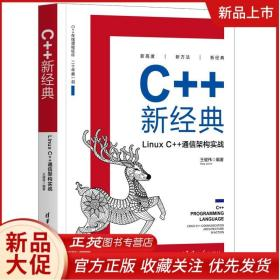 【官方正版】C 新经典 Linux C 通信架构实战 王健伟 C/C 语言编程自学教程书籍 网络服务器开发和架构 Linux操作系统程序设计