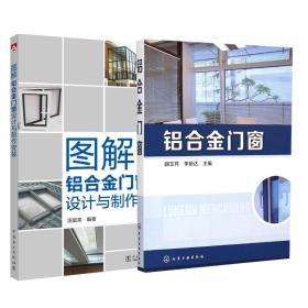 【全2册】铝合金门窗 图解铝合金门窗设计与制作安装铝合金门窗型材料安装工具结构设计制造建筑门窗加工推拉门组装生产加工技术书