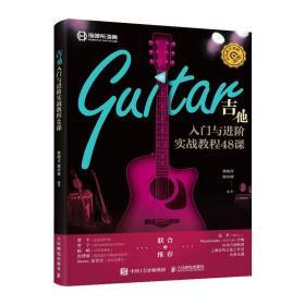 吉他入门与进阶实战教程48课 柴海青吉他教程吉他初学者入门教程自学书籍吉他谱流行歌曲弹唱吉他教材吉他手