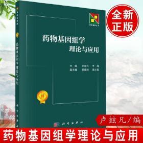 正版书籍 药物基因组学理论与应用 卢玆凡 李萌 自然科学 生物科学 生物化学 科学出版社 9787030572684