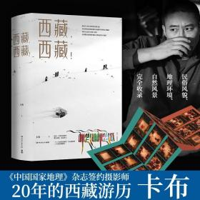 西藏西藏 中国国家地理杂志签约摄影师卡布艺术摄影集