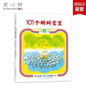 101个蝌蚪宝宝 加古里子 3-6岁 成长故事 蝌蚪宝宝上学了 乌鸦面包店