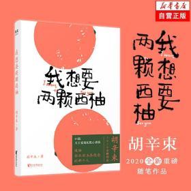 天猫正版 我想要两颗西柚 胡辛束2020年新作 中国现当代文学都市青年感情生活态度散文随笔集新华书店图书籍