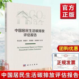 中国居民生活碳排放评估报告 张志强 科学出版社书籍环境科学基础理论生活碳排放的评估方法应对气候变化的碳收支认证