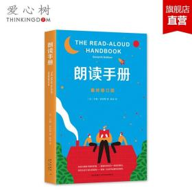 朗读手册 阅读工具书 家庭 正版