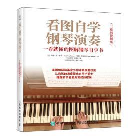 看图自学钢琴演奏 二维码视频版 钢琴基础教程书籍初学者乐理知识基础教材钢琴入门教学书钢琴自学成人钢琴