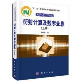 正版 衍射计算及数字全息(上册) 李俊昌著 自然科学 物理学 光学书籍 科学出版社