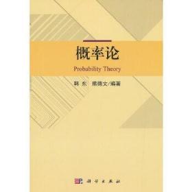 正版 概率论 韩东 熊德文著 自然科学 数学 概率论与数理统计书籍 科学出版社