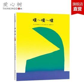 【色彩与声音的游戏】噗~噗~噗 0-2岁 谷川俊太郎 元永定正 松居直推荐