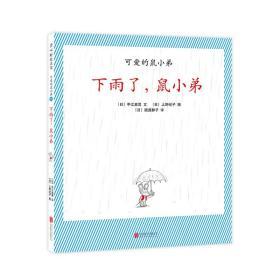可爱的鼠小弟:下雨了,鼠小弟 经典 上野纪子 成长 童年