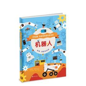小学科学 机器人 走进奇妙的科学世界 人工智能 科普读物 STEAM 爱心树童书出品