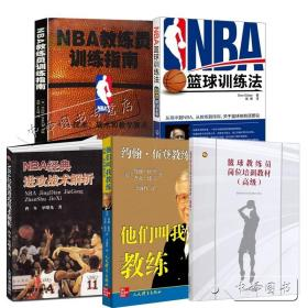 5册 NBA篮球训练法 篮球教练员岗位培训教材 高级 NBA经典进攻战术解析 NBA教练员 训练指南 他们叫我教练 约翰伍登教练