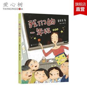 我们的一年级 注音版 6-7-9周岁儿童文学图 阅读书籍启蒙读物励志成长幼小童喜喜张祖庆