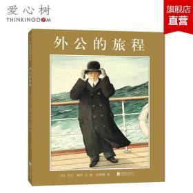 外公的旅程 艾伦· 塞伊作品 亲近母语中国儿童分级阅读书目 小学生分级阅读书目