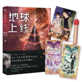 地球上线3 莫晨欢 第三册来袭作青春文学情感小说 磨铁图书 地球上线小说 全套 正版