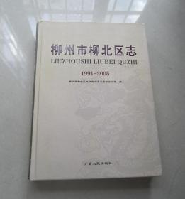 柳州市柳北区志1991-2005:广西人民出版社、2009年一版一印、16开精装、品好