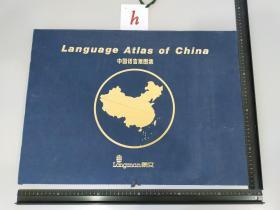 中国语言地图集
