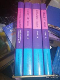钱学森系统科学思想文库(《钱学森系统科学思想研究》《论系统工程》《工程控制论》《创建系统学》全四册)精装