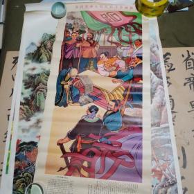 四条屏:历代劳动人民反孔斗争画屏【汉蒙双语】 边上有裂口