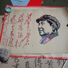 文革 手绘毛主席头像  44X63厘米【缺字  如图】