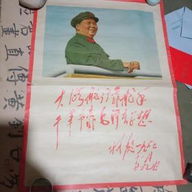 宣传画:大海航行靠舵手  干革命靠毛泽东思想  72X52厘米【边上有小裂口】