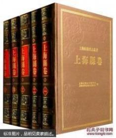 【顺丰包邮】上海府县旧志丛书·上海县卷 全5册  正版书一套+官方全文检索数据库1套) 可开发票