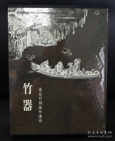 【顺丰包邮】竹器:嘉定竹刻海外遗珍(正版)