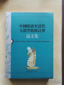 (正版)中国隋唐至清代玉器学术研讨会论文集 上海博物馆  编(正版)