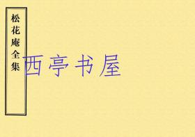 【复印件】松花庵全集 十二卷 临洮吴镇撰   清宣统二年(1910)刊本