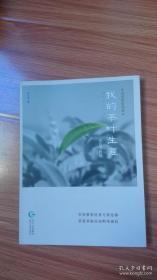 【顺丰包邮】 真实的贵州茶·我的茶叶生涯 : 牟应书自述(绝版茶书  正版)