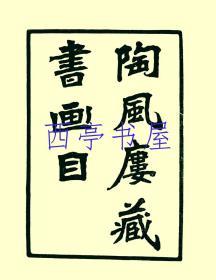 【复印件】陶风楼藏书画目 民国21年铅印本