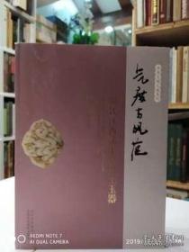 【顺丰包邮】气度与风范 明代江西藩王墓出土玉器(正版)