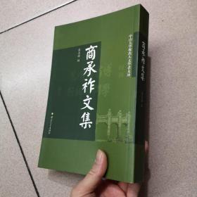 【顺丰包邮】商承祚文集/中山大学杰出人文学者文库