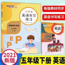 小学生英语书写练习五年级下册