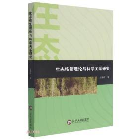 生态恢复理论与林学关系研究