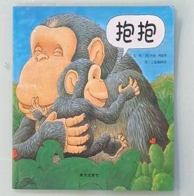 儿童绘本:抱抱
